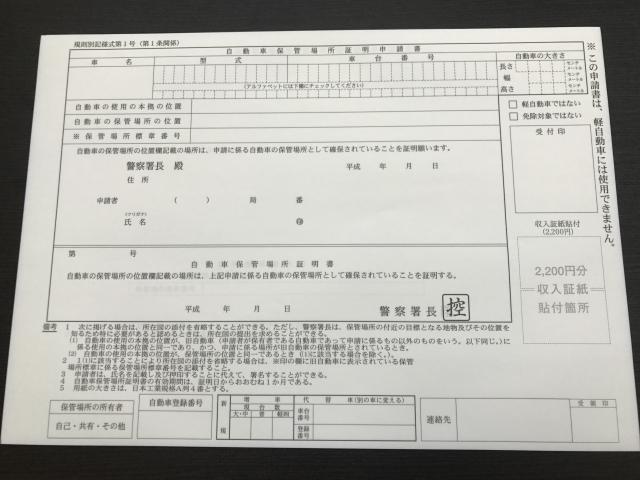 syakosyoumei-shinnseisyo